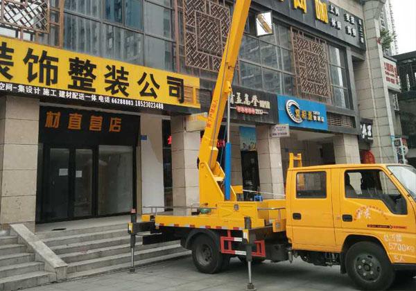 门头字安装-重庆高空车租赁