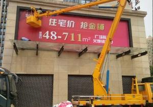商业广告安装-重庆高空作业车出租