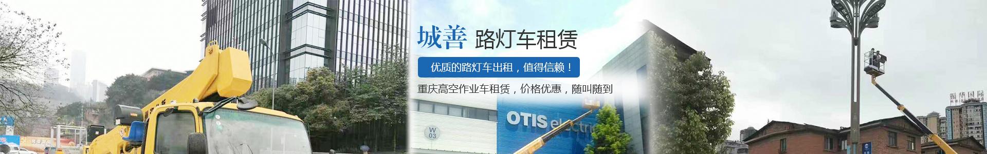 重庆高空作业车租赁